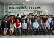 경동대, 569돌 한글날 기념 한국어 교재교구 전시회 개최