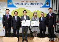 경기도-이랜드, 경기도 농산물 소비확대 공동 추진 합의