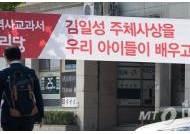사학자 손사래치는 국정 한국사…'함량미달' 교과서 불가피