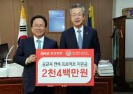 부산銀, 지역 저소득층 중학생 자율학습 석식비 지원