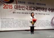 '체뚜코리아' 정미혜 대표, 2015 대한민국최고국민대상 수상