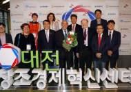 세계과학계, SK-대전창조경제센터 '주목'