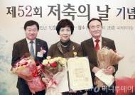 올해 신협 '저축왕'에 대전 오정신협 이근명 조합원