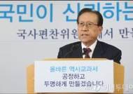 [사진]김정배 국편위원장 '역사교과사 집필진 공모...원로학자 초빙'