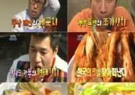 '1박2일' 전국 대표 5대 김치 향연, 시청자들 '군침'