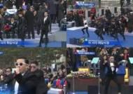싸이-JYJ, 대통령취임식 행사서 열광의 무대 '한류스타의 위엄'