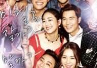 '결혼전야', 화려한 본 포스터 공개 '결혼 전야 파티 연상'