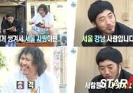 """'나혼자산다' 정민준, """"강남 출신이라 하면 사람들이 웃어"""" 폭소"""