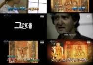 '서프라이즈' 헨리 8세 벽화의 비밀, 거꾸로 보면 사탄의 얼굴