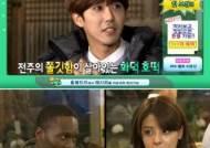 '헬로 이방인', 전주 맛집투어 탐험 '군침 도는 목요일' 기대