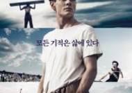 '인터스텔라' 제작진+안젤리나졸리 감독 '언브로큰', 개봉일 확정