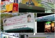 냄새를 보는 소녀 박유천 팬들, 밥차-지하철역 광고까지 '남다른 서포트'