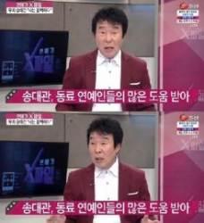 """송대관 무죄, 3년 만에 사기혐의 벗고 """"가슴에 흐르는 눈물로.."""""""