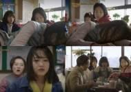 '응답하라 1988' 이청미, 역대급 잠만보 캐릭터 등장...'여자 도롱뇽 탄생'
