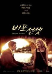 '비포 선셋', 8월 재개봉..'비포 선라이즈' 제시-셀린느의 9년만의 재회
