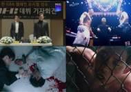 '배드파파' 장혁, 돈 쫓아 이종격투기 선수 변신…인생 2라운드 도전