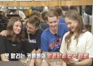 '어서와 한국은 처음이지?' 호주 자매 리턴즈…어서와 커플은 처음이지?
