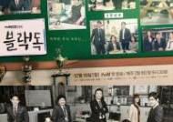 '블랙독', 신입 기간제 교사 서현진의 단짠 성장기…'학교판 미생'