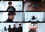 '루갈' 최진혁, 호기심 자극 캐릭터 티저 공개...'인공눈 히어로