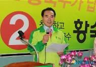 """황숙주 예비후보 """"순창에 실용적 농업정책 추진"""""""
