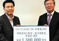 더 클래식 500, 희망플러스 꿈나래통장에 기부