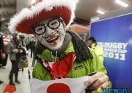 럭비월드컵, 경기 시작 기다리는 일본 팬