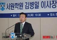 서원학원 김병일 이사장 기자회견