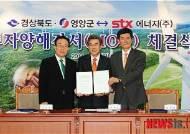 경북도-영양군, STX에너지 투자양해각서 체결