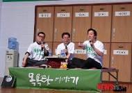 민주당 강기정 의원 `목욕탕 이야기` 출판기념회