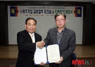 서천군사회적기업-충남사회적지원센터, 지원교류 협약