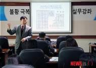 박영만 마케팅홍보연구소장 초청 실무강좌