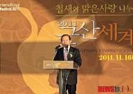 군산세계철새축제, 15만 가창오리 탐조객들 반겨