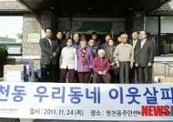 JDC, 헬스케어타운 부지 내 마을 이웃돕기