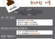 We Start 운동본부, `신현성ㆍ조혜련` 기부 강연 개최