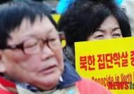 북한사회 인권탄압 중단 촉구