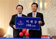 이대공 경북공동모금회장, 경북도에 1억원 기부
