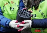 전국미아·실종가족찾기시민의모임의 연탄배달