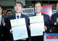 외환은행 주식 매입의향서 작성한 원혜영-이용선 공동대표