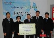 대순진리회, 꿈나래통장 사업에 5000만원 기부