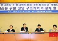 한나라당 비상대책위원회 정치쇄신분과 세미나
