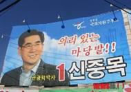 경주 신중목 예비후보, '선거사무소 개소식'