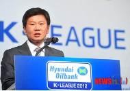 인사말 하는 정몽규 한국프로축구연맹 총재