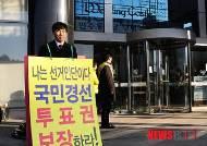 '국민경선 투표권 보장하라' 1인 시위
