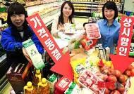 농협유통, 생필품 가격 동결·할인판매