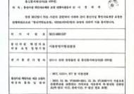 '통신사실 확인자료제공 요청 집행사실통지서'
