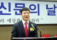 김재호 한국신문협회장 대회사