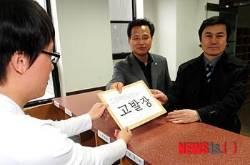 장진수 국무총리실 공직윤리지원관실 주무관 고발장 제출