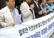 한국체인스토어협회 앞 기자회견