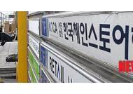 '한국체인스토어협회 앞 기자회견'