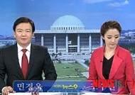'뉴스9' 도중 휴대폰 벨소리…조수빈 화들짝